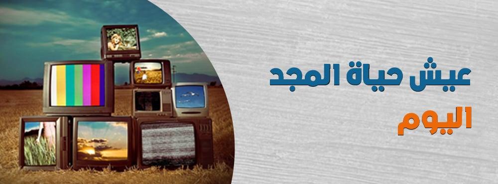 البث التجريبي لقناة المجد
