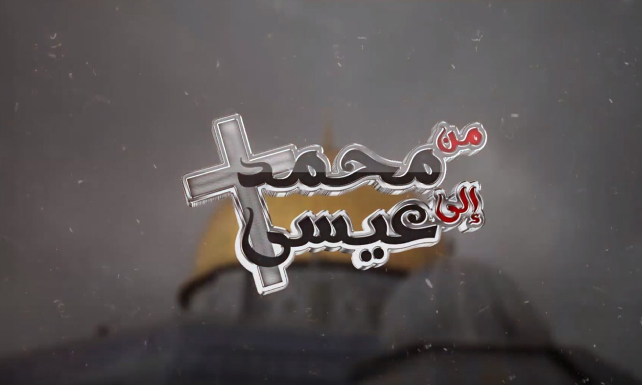 من محمد إلى عيسى