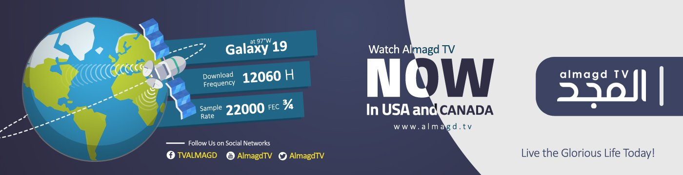 Watch Almagd TV on Galaxy 19 Satellite from America and Canada