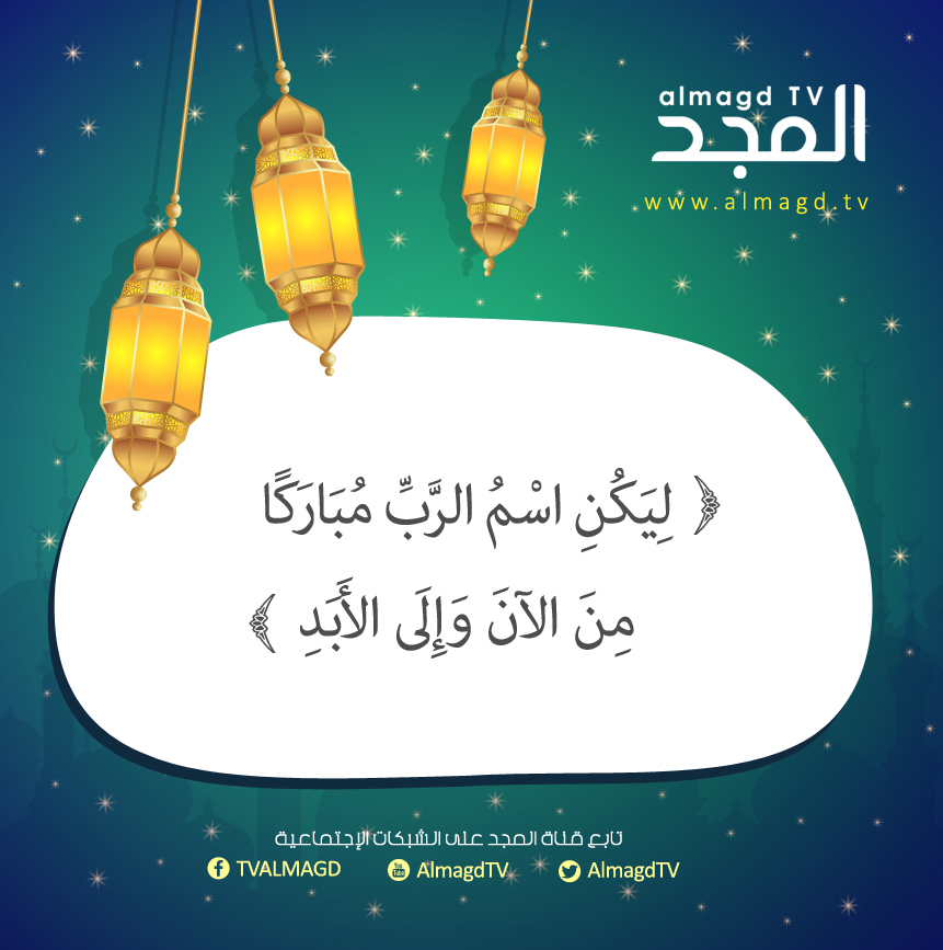 ليكن اسم الرب مباركا من الآن وإلى الأبد.