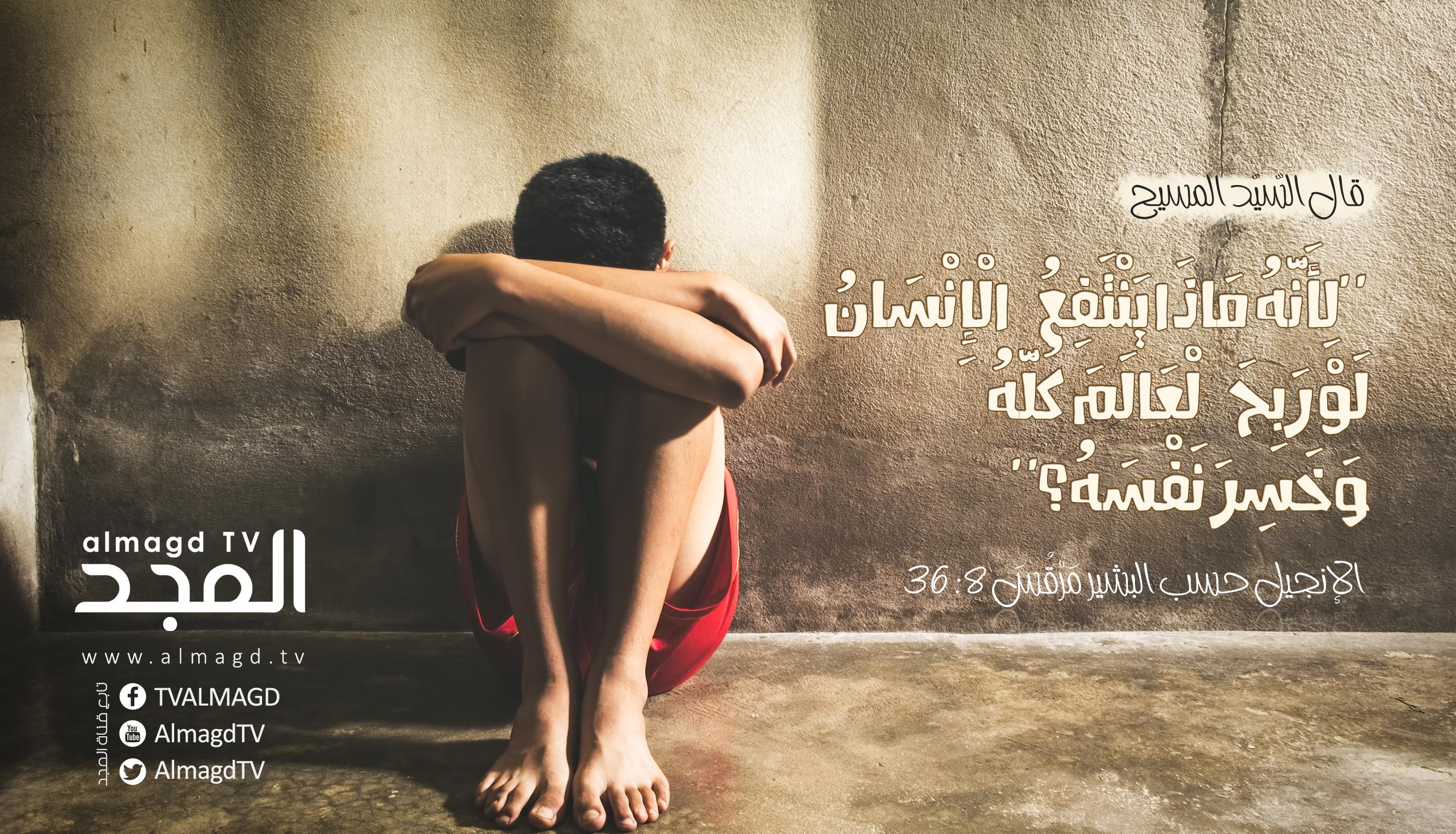 ماذا ينتفع الإنسان لو ربح العالم كله وخسر نفسه؟