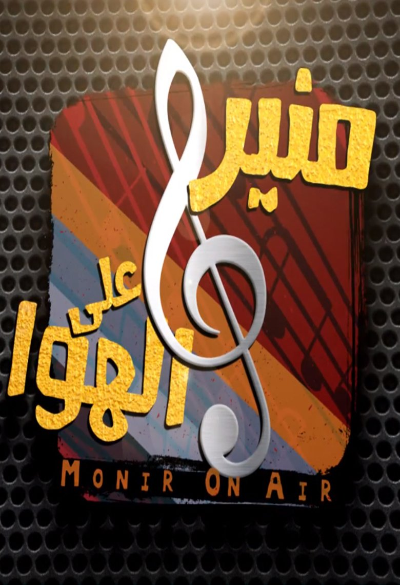 Monir on air