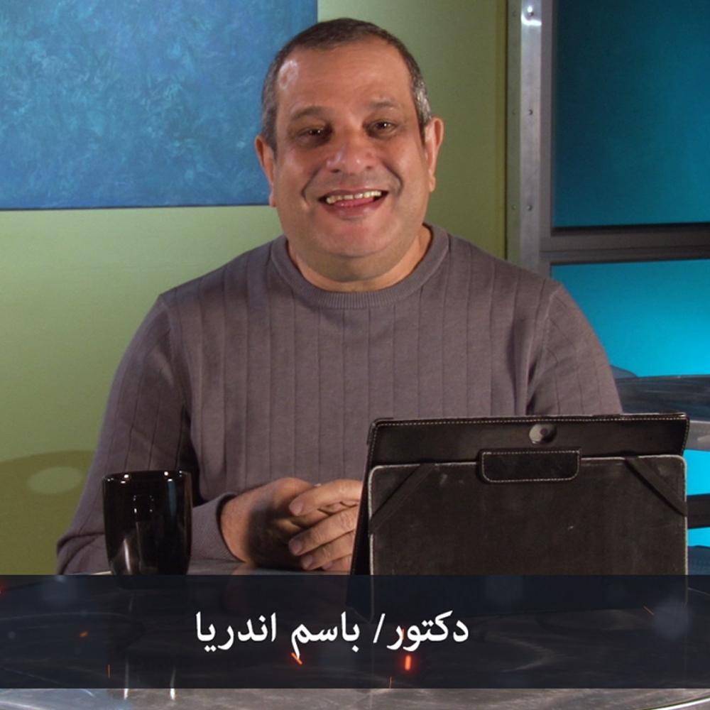 الدكتور باسم اندريا
