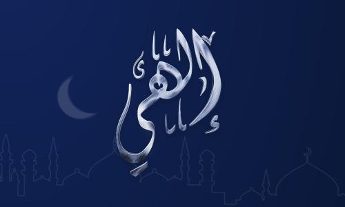 برنامج إلهى - كل يوم فى رمضان حصرياً على قناة المجد تقديم د.باسم اندريا