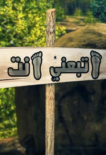 اتبعني