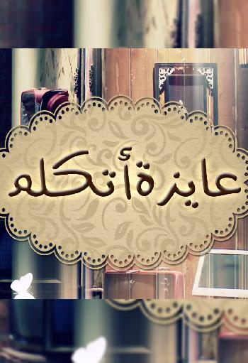عايزة اتكلم