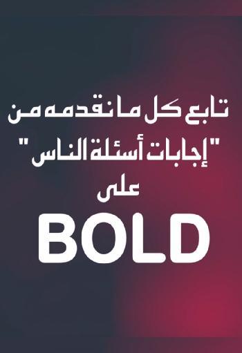 بولد (Bold)