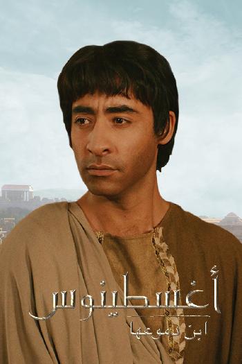 فيلم أغسطينوس ابن دموعها