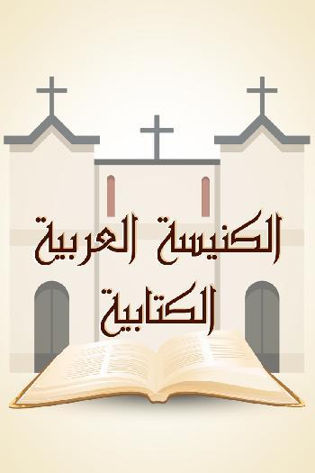 الكنيسة العربية الكتابية
