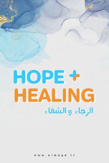 الأمل والشفاء - Hope and Healing