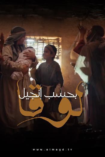 فيلم إنجيل لوقا المرئي